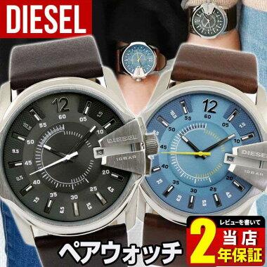 DIESELディーゼルDZ1399DZ12062本セットメンズレディース腕時計男女兼用ユニセックスクオーツアナログ茶色ブラウンペアウォッチカップル人気ブランド海外モデルPairwatch