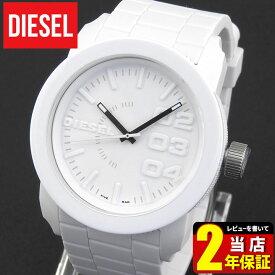 DIESEL ディーゼル 時計 アナログ DZ1436 ホワイト 白 ラバーベルト メンズ 腕時計 ファッショナブル カジュアル おしゃれ アナログ 海外モデル 誕生日プレゼント 男性 バレンタイン ギフト