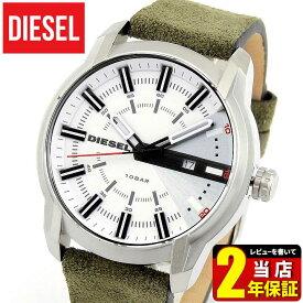 DIESEL ディーゼル ARMBAR アームバー 腕時計 革ベルト レザー カレンダー クオーツ アナログ 白 ホワイト 緑 カーキ 銀 シルバー 誕生日プレゼント 男性 ギフト DZ1781 メンズ 海外モデル