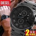 ディーゼル 時計 おしゃれ ブランド DIESEL メンズ 腕時計 DZ4180 マスターチーフ MASTER CHIEF 海外モデル オールブ…