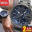 【送料無料】DIESEL ディーゼル 時計 おしゃれ ブランド メガチーフ MEGA CHIEF DZ4329 海外モデル メンズ 腕時計 watch カジュアル ブランド ウォッチ DIESEL デ