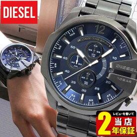 DIESEL ディーゼル 時計 おしゃれ ブランド メガチーフ MEGA CHIEF DZ4329 海外モデル メンズ 腕時計 watch カジュアル ブルー ネイビー クロノグラフ 誕生日プレゼント 男性 バレンタイン ギフト