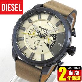 DIESEL ディーゼル Stronghold ストロングホールド DZ4354 海外モデル メンズ 腕時計 おしゃれ かっこいい watch ウォッチ 革ベルト ベルト レザー クロノグラフ ライトブラウン 誕生日プレゼント 男性 彼氏 ギフト