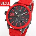 ★送料無料 DIESEL ディーゼル ラスプ RASP DZ4448 メンズ 腕時計 シリコン ラバー クロノグラフ クオーツ アナログ 赤 レッド ガンメタル 海外モデル