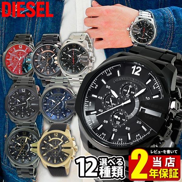 BOX訳あり 送料無料 ディーゼル 時計 DIESEL おしゃれ ブランド 人気 メンズ 腕時計 メガチーフ MEGA CHIEF クロノグラフ DZ4308 DZ4309 DZ4318 DZ4344 DZ4283 DZ4329 DZ4465 DZ4477 カジュアル アナログ メタル 海外モデル 誕生日プレゼント
