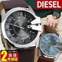 クーポン利用で500円OFF BOX訳あり ディーゼル DIESEL 腕時計 おしゃれ ブランド メンズ 時計 新品 DZ1206 DZ1399 DZ1668 DZ1602 DZ1715 DZ1717