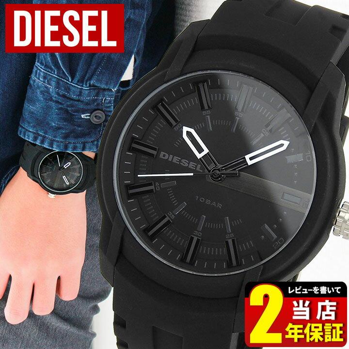 【送料無料】DIESEL ディーゼル ARMBAR アームバー メンズ 腕時計 シリコン ラバー クオーツ アナログ 黒 ブラック 誕生日プレゼント 男性 卒業祝い 入学祝い ギフト DZ1830 海外モデル