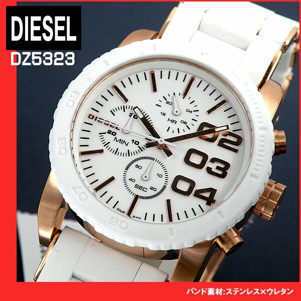【送料無料】DIESEL ディーゼル DZ5323 ホワイト ピンクゴールド レディース 腕時計 カジュアル メタル シリコン クロノグラフ フランチャイズ 海外モデル 誕生日プレゼント 女性 ギフト