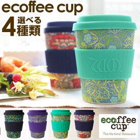 ecoffee cup エコーヒーカップ WILLIAM MORRIS GALLERY ウィリアム・モリス テキスタイル 天然素材 花柄 鳥 北欧 コーヒー カップ 洗える 繰り返し使える 蓋 シリコン タンブラー 355ml お茶 かわいい おしゃれ ナチュラル お家カフェ ギフト