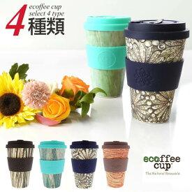 ecoffee cup エコーヒーカップ コーヒー カップ SuH Stein und Holz 400ml 天然素材 蓋 洗える 繰り返し使える シリコン タンブラー 樹皮 大理石 貝 年輪 お茶 かわいい おしゃれ ナチュラル お家カフェ ギフト