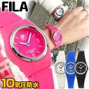 半額 スーパーセール【BOXなしの訳あり】【メール便送料無料】FILA フィラ 時計 10気圧防水 軽い レディース 腕時計 …