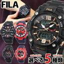 FILA フィラ fila 時計 メンズ レディース キッズ 腕時計 防水 アナデジ アナログ デジタル シリコン 多機能 カレンダ…