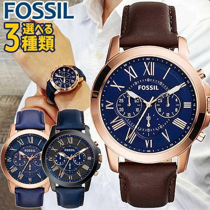 【送料無料】FOSSIL フォッシル GRANT グラント メンズ 腕時計 革ベルト レザー 黒 ブラック 青 ネイビー 茶 ブラウン ピンクゴールド 誕生日プレゼント 男性 ギフト 海外モデル