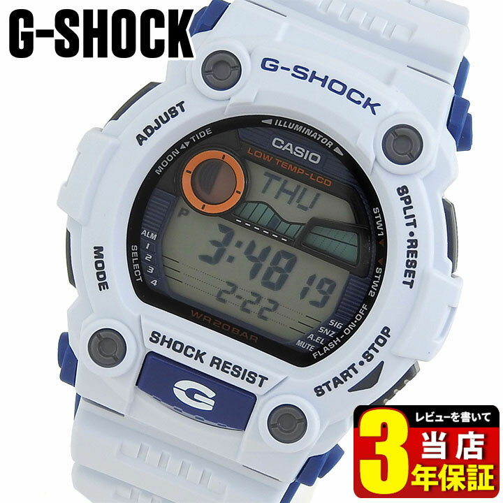 CASIO カシオ G-SHOCK Gショック gshock ジーショック G-7900A-7海外モデル メンズ 腕時計 新品 多機能 防水 白 ホワイト タイドグラフ ムーンデータスポーツ 誕生日プレゼント 男性 ギフト 商品到着後レビューを書いて3年保証
