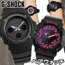 【送料無料】オリジナルペアウォッチ CASIO カシオ G-SHOCK Gショック ベビーG Baby-G 腕時計 メンズ レディース ペア ブラック ピンク 黒 アナログ デジタル 海外モデル 誕生