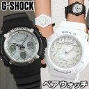 【送料無料】オリジナルペアウォッチ CASIO カシオ G-SHOCK Gショック ベビーG Baby-G 腕時計 メンズ レディース ペア AWG-M100S-7A BGA-131-7B ホワイト