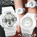 【送料無料】オリジナルペアウォッチ CASIO カシオ G-SHOCK Gショック ベビーG Baby-G 腕時計 メンズ レディース ペア GA-120A-7A BGA-131-7B ホワイト 白