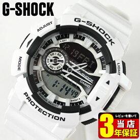 CASIO カシオ G-SHOCK Gショック ジーショック ビッグフェイス GA-400-7A 海外モデル 腕時計 メンズ 時計 多機能 防水 カジュアル ウォッチ ハイパーカラーズ アナログ アナデジ 白 ホワイト 誕生日プレゼント 男性 ギフト 見やすい