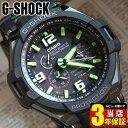 ★送料無料 CASIO カシオ G-SHOCK Gショック ジーショック アナログ 防水 メンズ グリーン 腕時計 時計 電波 ソーラー…