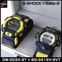 【プレミア商品】【送料無料】2本セット CASIO カシオ G-SHOCK Gショック ジーショック Baby-G ベビーG X-treme エクストリーム DW-003X-9T×BG-341SV-9