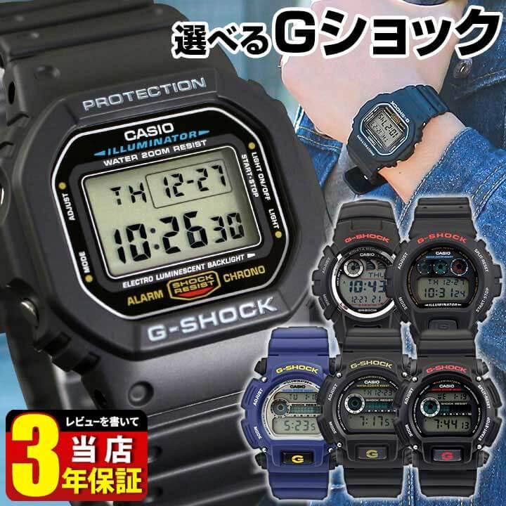 BOX訳あり CASIO カシオ G-SHOCK ジーショック Gショック メンズ 腕時計 時計 デジタル 多機能 防水 カジュアル ウォッチ 黒 ブラック ブルー 5600 スポーツ アウトドア 誕生日プレゼント 男性 ギフト 子供