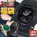★送料無料 メンズ 腕時計 2本セット 5タイプから選べる 福袋 2017 誕生日プレゼント ギフト スポーツ G-SHOCK Gショ…