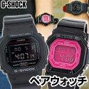 ★送料無料 オリジナルペアウォッチ CASIO カシオ G-SHOCK Gショック 腕時計 メンズ レディース ユニセックス ペア DW-5600HR-1 BG-5601-1 ブラック レッド ピンク