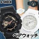 【チョコタオル付】ペアウォッチ CASIO カシオ G-SHOCK Gショック GA-110RG-1A BGA-131-7B 腕時計 メンズ レディース …