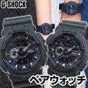 【チョコタオル付き】【送料無料】オリジナルペアウォッチ CASIO カシオ G-SHOCK Gショック 腕時計 メンズ レディース ユニセックス ペア ネイビー 青 ブラック 黒 デニム 海外モデル