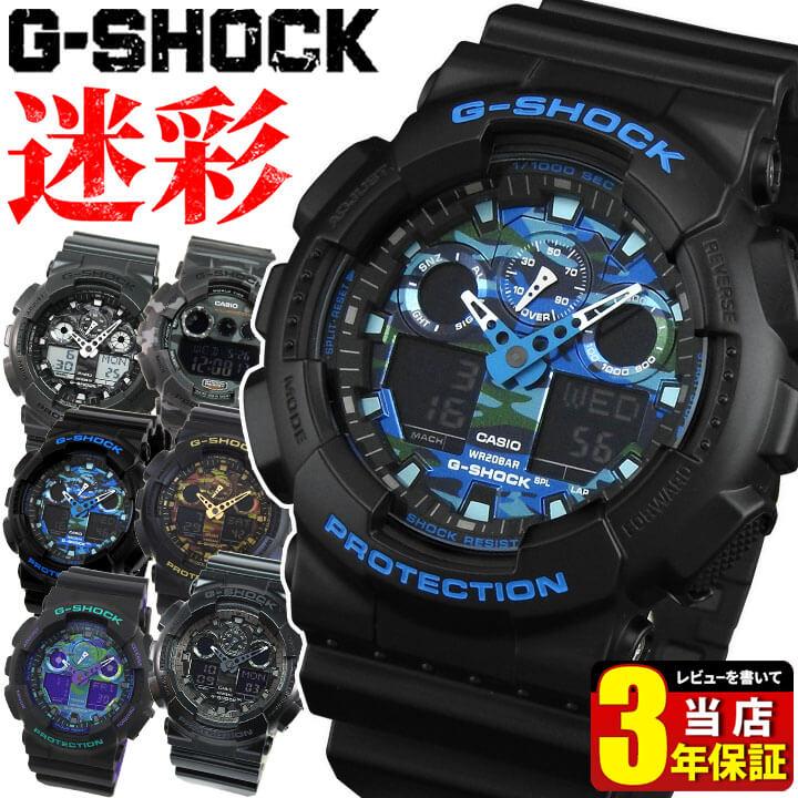 【送料無料】BOX訳あり G-SHOCK CASIO カシオ Gショック ジーショック カモフラージュ 迷彩 メンズ 腕時計 時計 アナログ デジタル 黒 ブラック 白 ホワイト 青 ブルー 緑 グリーン GA-100CF-1A9 GA-100CB-1A GA-100CF-1A GD-120CM-5