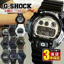 BOX訳あり CASIO カシオ G-SHOCK Gショック ジーショック スラッシャー メンズ 腕時計 防水 クオーツ 黒 ブラック 白 ホワイト DW-6900AC-2 DW-6900BB-1 D