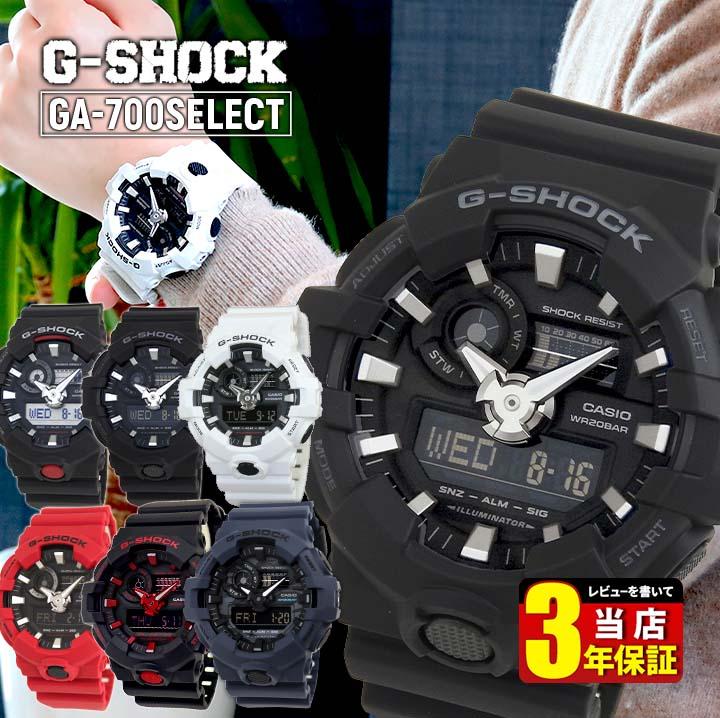 BOX訳あり【送料無料】CASIO カシオ G-SHOCK Gショック ジーショック アナログ メンズ 腕時計 黒 ブラック 赤 レッド 青 ブルー GA-700-1A GA-700-1B GA-700-2A GA-700-4A 海外モデル【あす楽対応】誕生日プレゼント 男性 ギフト