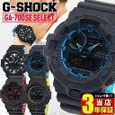 BOX訳あり CASIO カシオ G-SHOCK Gショック メンズ 腕時計 ウレタン ミリタリー アナログ デジタル 黒 ブラック イエロー 黄色 青 ブルー 赤 レッド マルチカラー GA-700SE-1A2 GA-700SE-1A4 GA-700PC-1A 海外モデル