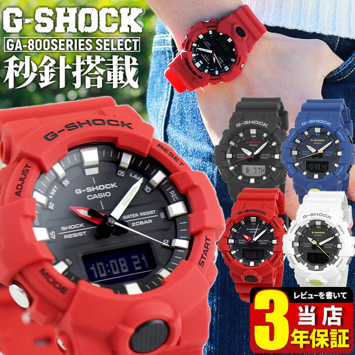 CASIO カシオ G-SHOCK Gショック GA-800シリーズ メンズ レディース 腕時計 20気圧防水 カレンダー アナデジ デジタル 白 ホワイト 黒 ブラック 青 ブルー 赤 レッド ペア 商品到着後レビューを書いて3年保証
