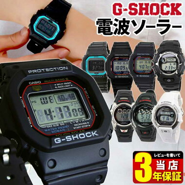 CASIOカシオG-SHOCKGショックジーショック選べるメンズ腕時計多機能電波ソーラータフソーラーカジュアルデジタル黒ブラック誕生日プレゼント男性ギフト商品到着後レビューを書いて3年保証
