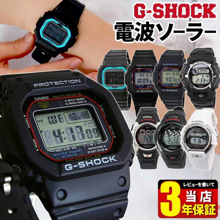 BOX訳あり【送料無料】CASIO カシオ G-SHOCK Gショック 電波 ソーラー電波時計 デジタル メンズ 腕時計 多機能 タフソーラー 電波時計 GW-M5610-1 GW-2310-1 GW-M500A-1 GW-M500F-2 GW-M530A-1 黒 ブラック 誕生日プレゼント 男性 ギフト