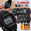 BOX訳あり CASIO カシオ G-SHOCK Gショック 電波 ソーラー電波時計 シンプル デジタル メンズ 腕時計 防水 海 多機能 …