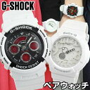 ★送料無料 オリジナルペアウォッチ ペア CASIO カシオ G-SHOCK Gショック ベビーG Baby-G 腕時計 メンズ レディース ペア AW-591SC-7A BGA-131-7B ホワイ