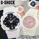 【送料無料】オリジナルペアウォッチ ペア CASIO カシオ G-SHOCK Gショック ベビーG Baby-G 腕時計 メンズ レディース ペア GA-100B-7A BGA-131-7B2 ホワイ