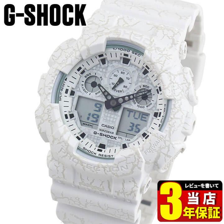 CASIO カシオ G-SHOCK Gショック ジーショック Cracked Pattern クラックド・パターン GA-100CG-7A メンズ 腕時計 ウレタン アナログ デジタル 白 ホワイト 海外モデル 商品到着後レビューを書いて3年保証 ビックフェイス