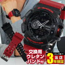 【オリジナルバンド付き】【送料無料】CASIO カシオ G-SHOCK Gショック ジーショック Back & Red Series ブラック&レッドシリーズ GA-400HR-1A 海外モデル メン