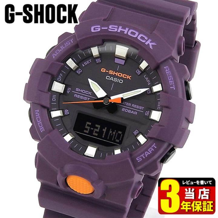 CASIO カシオ G-SHOCK Gショック ジーショック GA-800SC-6A メンズ 腕時計 カレンダー クオーツ アナログ デジタル 紫 パープル 海外モデル 誕生日プレゼント 男性 ギフト 商品到着後レビューを書いて3年保証