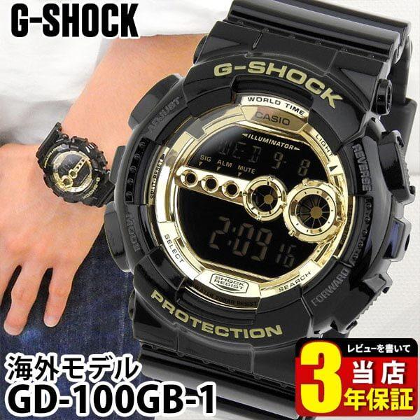 【送料無料】CASIO カシオ G-SHOCK Gショック ジーショック gshock GD-100GB-1 海外モデル 腕時計 メンズ 時計 多機能 防水 ゴールド ブラック 金色 黒スポーツ 誕生日プレゼント 男性 ギフト 商品到着後レビューを書いて3年保証