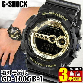 BOX訳あり CASIO カシオ G-SHOCK Gショック ジーショック gshock GD-100GB-1 海外モデル 腕時計 メンズ 時計 多機能 防水 ゴールド ブラック 金色 黒スポーツ アウトレット
