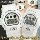 【送料無料】CASIO カシオ G-SHOCK Gショック Baby-G ベビーG LOV-16C-7 G Paresents Lovers Collection Gプレゼンツ ラバーズコレクション