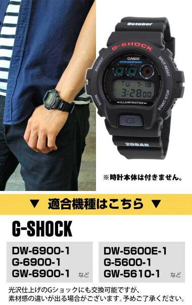 バンドのみGショック6900/5600系適合時計ベルト16mmウレタンDW-6900-1DW-5600E-1オリジナルバンド交換バンドマットブラック黒替えベルト誕生日プレゼント