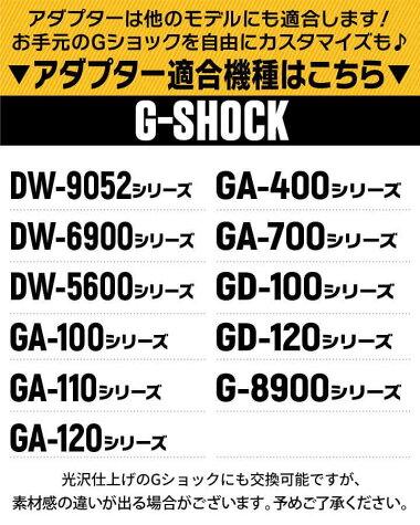 G-SHOCKGショックアダプターナイロンベルトセット交換用ベルトGA-100GA-110GA-120GA-400GA-700GD-100GD-120G-8900GW-M5610DW-9052DW-6900DW-5600系適合バンドベルトブラックホワイト互換