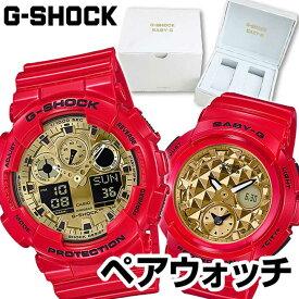 【ペアボックス付き】ペアウォッチ CASIO カシオ G-SHOCK Gショック ジーショック ベビーG ベイビージー Baby-G メンズ レディース 腕時計 ウレタン 多機能 アナログ デジタル 赤 レッド 金 ゴールド 国内正規品