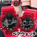 ペアウォッチ CASIO カシオ G-SHOCK Gショック ベビーG GA-110CR-4A BA-110CR-4A 腕時計 メンズ レディース ペア レッ…