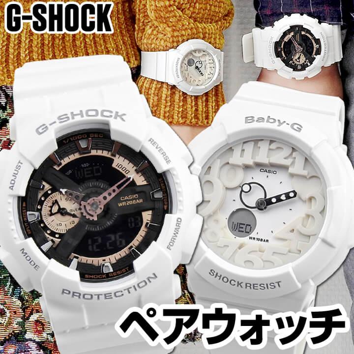 【送料無料】ペアウォッチ CASIO カシオ G-SHOCK Gショック ベビーG Baby-G GA-110RG-7A BGA-131-7B 腕時計 メンズ レディース ペア アナログ デジタル 黒 ブラック 白 ホワイト 海外モデル 誕生日プレゼント 女性 男性 ホワイトデー ギフト